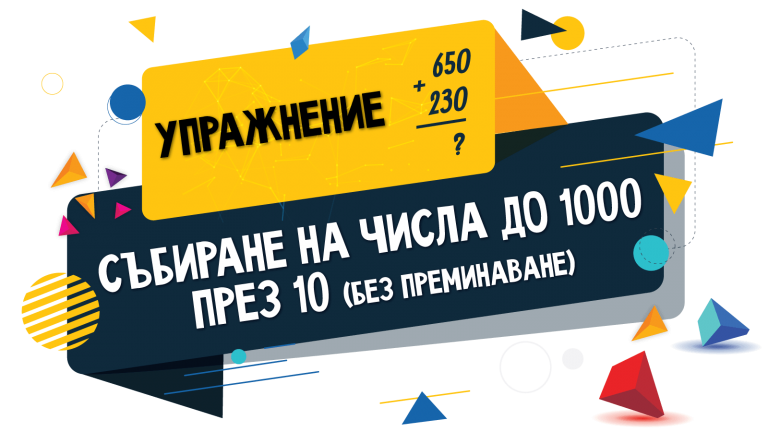 Събиране на числа до 1000 през 10 (без преминаване)