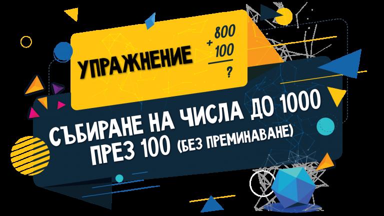 Събиране на числа до 1000 през 100 (без преминаване)