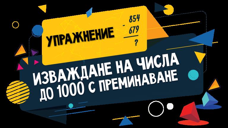 Изваждане на числа до 1000 без преминаване