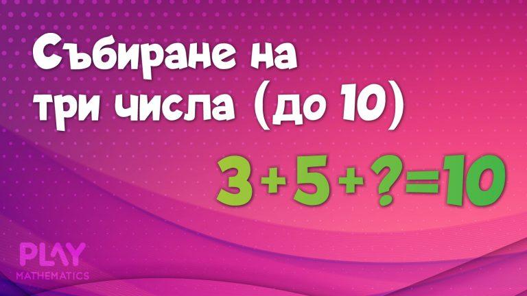 Събиране на три числа (до 10)