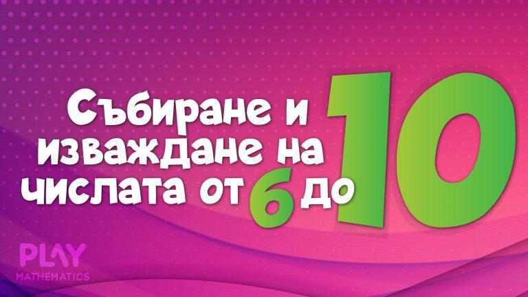 Числа от 6 до 10. Събиране и изваждане на числата до 10